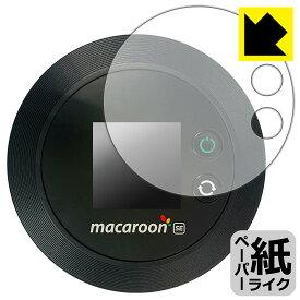 ペーパーライク保護フィルム Nomad WiFi (macaroon SE01) 液晶用 【RCP】【smtb-kd】
