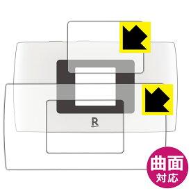 Flexible Shield【光沢】 Rakuten WiFi Pocket 2B (液晶用/ふち用 2枚組) 【RCP】【smtb-kd】