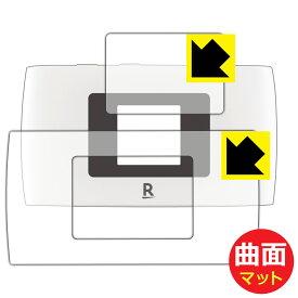Flexible Shield Matte【反射低減】 Rakuten WiFi Pocket 2B (液晶用/ふち用 2枚組) 【RCP】【smtb-kd】