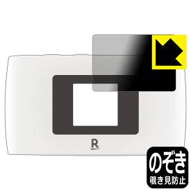 Privacy Shield Rakuten WiFi Pocket 2B (液晶用) 【RCP】【smtb-kd】