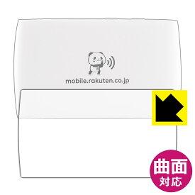 Flexible Shield【光沢】 Rakuten WiFi Pocket 2B (背面のみ) 【RCP】【smtb-kd】