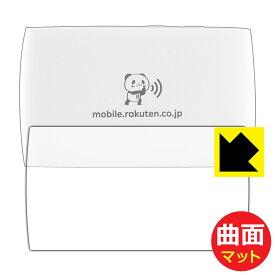 Flexible Shield Matte【反射低減】 Rakuten WiFi Pocket 2B (背面のみ) 【RCP】【smtb-kd】