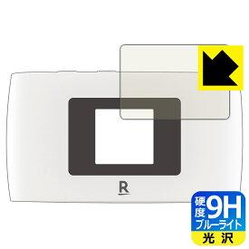 9H高硬度【ブルーライトカット】保護フィルム Rakuten WiFi Pocket 2B (液晶用) 【RCP】【smtb-kd】