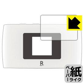 ペーパーライク保護フィルム Rakuten WiFi Pocket 2B (液晶用) 【RCP】【smtb-kd】