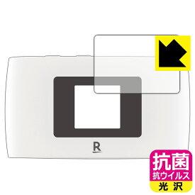 抗菌 抗ウイルス【光沢】保護フィルム Rakuten WiFi Pocket 2B (液晶用) 【RCP】【smtb-kd】