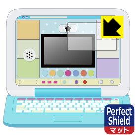 Perfect Shield カメラもIN!マウスできせかえ!すみっコぐらしパソコンプレミアム 用 液晶保護フィルム (画面用) 【RCP】【smtb-kd】