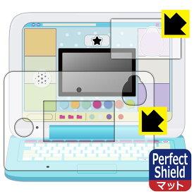 Perfect Shield カメラもIN!マウスできせかえ!すみっコぐらしパソコンプレミアム 用 液晶保護フィルム (画面用/ふち用 2枚組) 【RCP】【smtb-kd】