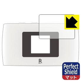 Perfect Shield Rakuten WiFi Pocket 2B (液晶用) 【RCP】【smtb-kd】