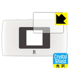 Crystal Shield Rakuten WiFi Pocket 2B (液晶用) 【RCP】【smtb-kd】