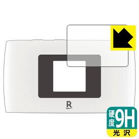 9H高硬度【光沢】保護フィルム Rakuten WiFi Pocket 2B (液晶用) 【RCP】【smtb-kd】