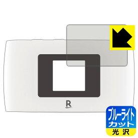 ブルーライトカット【光沢】保護フィルム Rakuten WiFi Pocket 2B (液晶用) 【RCP】【smtb-kd】