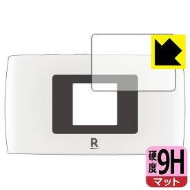 9H高硬度【反射低減】保護フィルム Rakuten WiFi Pocket 2B (液晶用) 【RCP】【smtb-kd】
