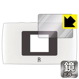 Mirror Shield Rakuten WiFi Pocket 2B (液晶用) 【RCP】【smtb-kd】