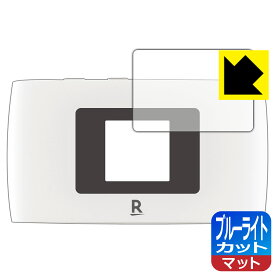 ブルーライトカット【反射低減】保護フィルム Rakuten WiFi Pocket 2B (液晶用) 【RCP】【smtb-kd】