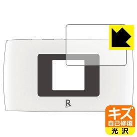 キズ自己修復保護フィルム Rakuten WiFi Pocket 2B (液晶用) 【RCP】【smtb-kd】