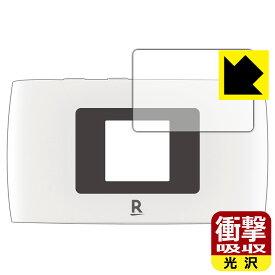 衝撃吸収【光沢】保護フィルム Rakuten WiFi Pocket 2B (液晶用) 【RCP】【smtb-kd】
