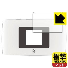 衝撃吸収【反射低減】保護フィルム Rakuten WiFi Pocket 2B (液晶用) 【RCP】【smtb-kd】