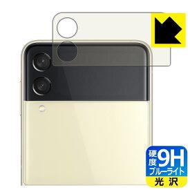 9H高硬度【ブルーライトカット】保護フィルム Galaxy Z Flip3 5G (カバーディスプレイ部用) 【RCP】【smtb-kd】