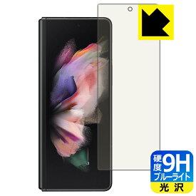 9H高硬度【ブルーライトカット】保護フィルム Galaxy Z Fold3 5G (サブ画面用) 【RCP】【smtb-kd】