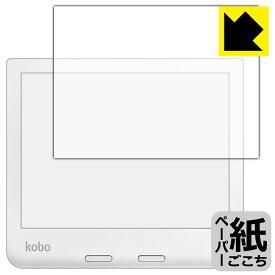 ペーパーライク保護フィルム Kobo Libra 2 【RCP】【smtb-kd】