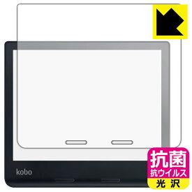 抗菌 抗ウイルス【光沢】保護フィルム Kobo Sage 【RCP】【smtb-kd】