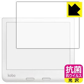 抗菌 抗ウイルス【光沢】保護フィルム Kobo Libra 2 【RCP】【smtb-kd】