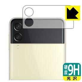 9H高硬度【光沢】保護フィルム Galaxy Z Flip3 5G (カバーディスプレイ部用) 【RCP】【smtb-kd】