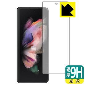 9H高硬度【光沢】保護フィルム Galaxy Z Fold3 5G (サブ画面用) 【RCP】【smtb-kd】