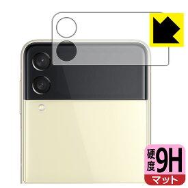 9H高硬度【反射低減】保護フィルム Galaxy Z Flip3 5G (カバーディスプレイ部用) 【RCP】【smtb-kd】