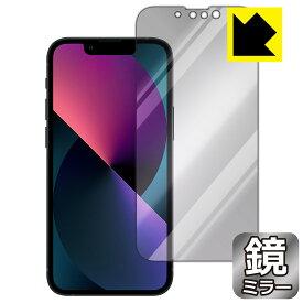 Mirror Shield iPhone 13 mini (前面のみ) 【RCP】【smtb-kd】