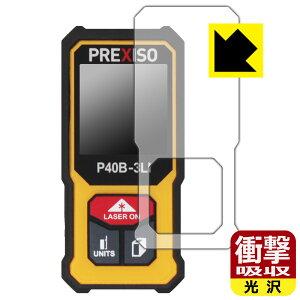 PREXISO レーザー距離計 P40B-3LI 用 衝撃吸収【光沢】保護フィルム 【RCP】【smtb-kd】