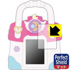 【ポスト投函送料無料】Perfect Shield ヒーリングっどプリキュア ラビリンのヒーリングルームバッグ 用 液晶保護フィルム (3枚セット) 【RCP】【smtb-kd】