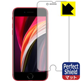 Perfect Shield iPhone SE (第2世代・2020年発売モデル) 前面のみ 【RCP】【smtb-kd】