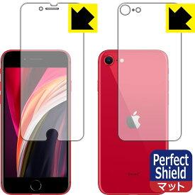 Perfect Shield iPhone SE (第2世代・2020年発売モデル) 両面セット 【O型】 【RCP】【smtb-kd】