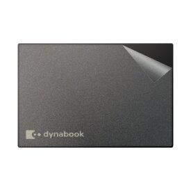 【ポスト投函送料無料】スキンシール dynabook GZ83 / GZ73 / GZ63 【透明・すりガラス調】