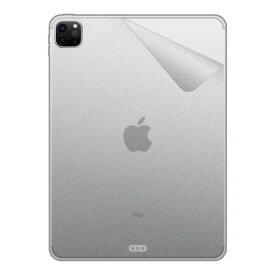 【ポスト投函送料無料】スキンシール iPad Pro (11インチ)(第2世代・2020年発売モデル) 【透明・すりガラス調】 【RCP】【smtb-kd】