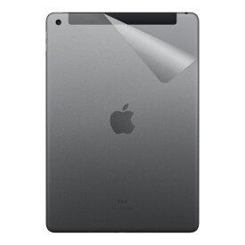 スキンシール iPad (第8世代・2020年発売モデル) 【透明・すりガラス調】 【RCP】【smtb-kd】