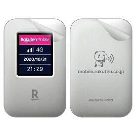 【ポスト投函送料無料】スキンシール Rakuten WiFi Pocket (前面・背面セット) 【透明・すりガラス調】 【RCP】【smtb-kd】