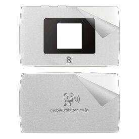 スキンシール Rakuten WiFi Pocket 2B (前面・背面セット) 【透明・すりガラス調】 【RCP】【smtb-kd】