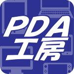 PDA工房