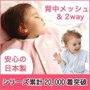 寝ぞうの悪いベビーも安心★『あったか快適2wayおねんねスリーパー』背中メッシュ&フリースで寝汗を発散!出産祝いに…