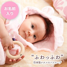 <お名前刺しゅう入り>『ふわサラフード付き湯上りパーカー』 男の子/女の子 3ヶ月〜3歳頃まで バスローブ 湯上りタオル タオル/ガーゼ 出産祝い 名入れ可