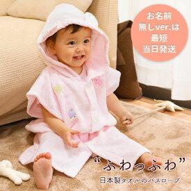 ピースベビーグース 『ふわサラ湯上りパーカー』 男の子/女の子 3ヶ月〜3歳頃まで バスローブ 湯上りタオル タオル/ガーゼ 出産祝い