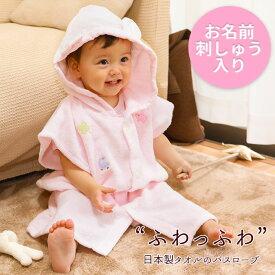 <お名前刺しゅう入り>『ふわサラ湯上りパーカー』 男の子/女の子 3ヶ月〜3歳頃まで バスローブ 湯上りタオル タオル/ガーゼ 出産祝い 名入れ可