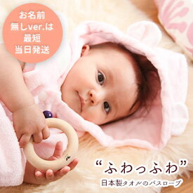 ピースベビーグース 『ふわサラフード付き湯上りパーカー』 男の子/女の子 3ヶ月〜3歳頃まで バスローブ 湯上りタオル タオル/ガーゼ 出産祝い