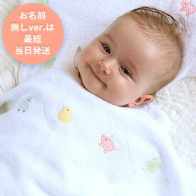 ピースベビーグース 『ふわサラおくるみケットタオル』 新生児から おくるみ タオルケット 大判 タオル/ガーゼ 出産祝い