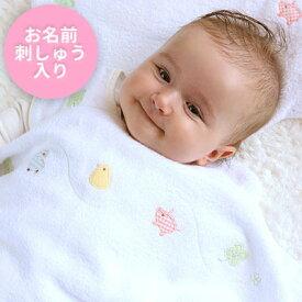 ピースベビーグース (お名前刺しゅう入り)『ふわサラおくるみケットタオル』 新生児から 男の子/女の子 おくるみ タオルケット タオル/ガーゼ 出産祝い