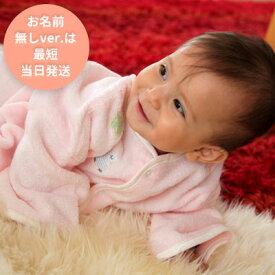 『ふわサラ2wayおくるみ&バスローブ 』(新生児 服/出産祝い/日本製/ベビー服/バスタオル/アフガン)【ネコポス対応】