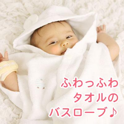 ピースベビーグース 『ふわサラフード付き湯上りパーカー』 男の子/女の子 3ヶ月〜3歳頃まで バスローブ 湯上りタオル タオル/ガーゼ 出産祝い 名入れ可