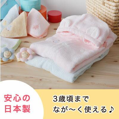 ふわっふわバスローブと便利な小物がわぁ!と広がる日本製の 出産祝い (女の子用・男の子用/(赤ちゃん プレゼント))★『湯上がりパーカーのふわサラスマイリー5点セット』